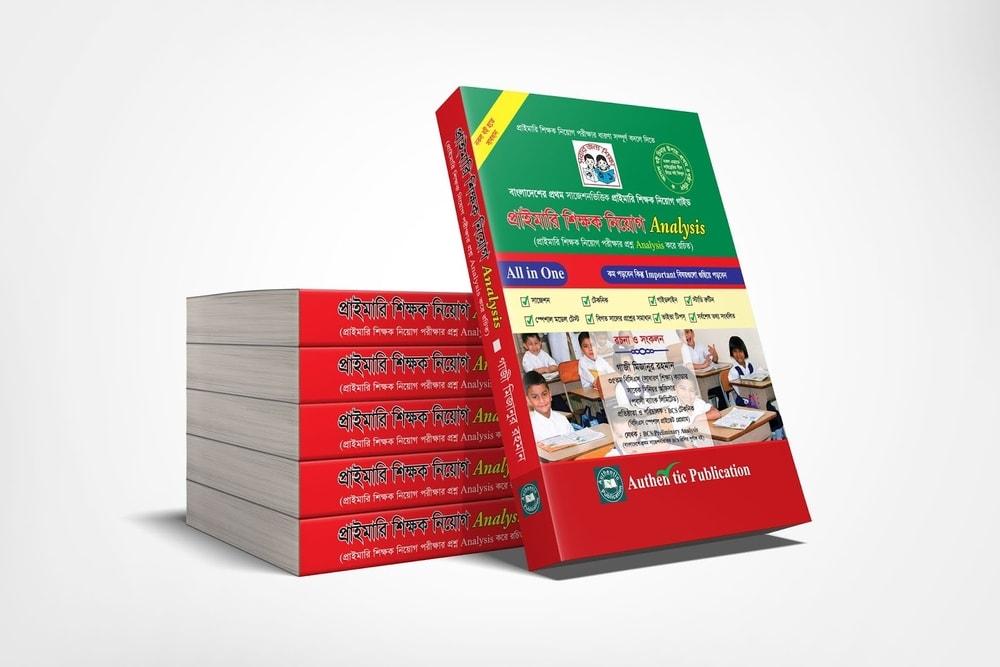 প্রাইমারি শিক্ষক নিয়োগ এনালাইসিস বই PDF Download