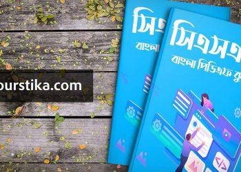 css bangla pdf download