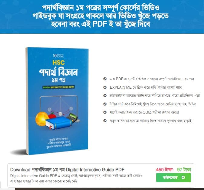 hsc physics guide download
