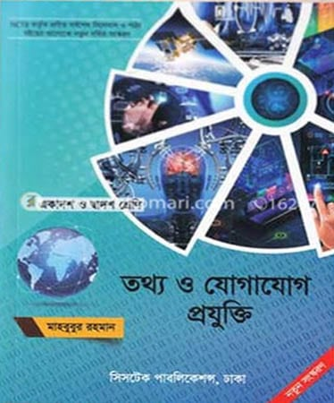 free download Mahbubur Rahman ICT Book