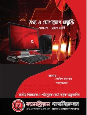 hsc ict book mujibur rahman pdf