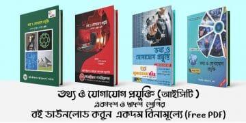 hsc ict book pdf