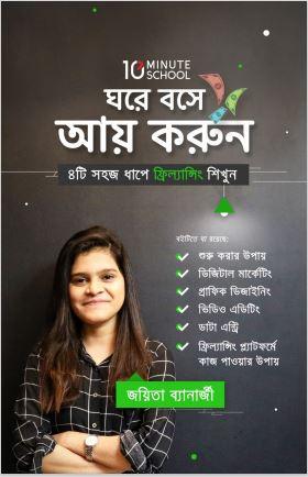 ghore bose aay korun pdf download