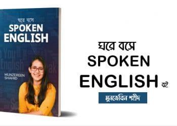 ghore bose spoken english