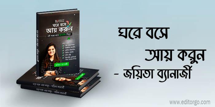 ghore boshe aay korun pdf download