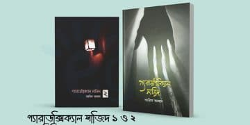 paradoxical-sazid free pdf download