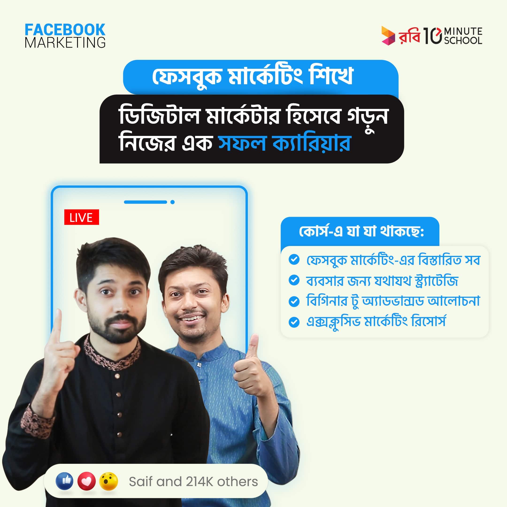 10 minutes school facebook marketing course