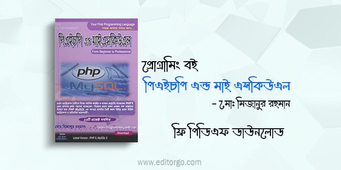 PHP and My SQL free pdf download