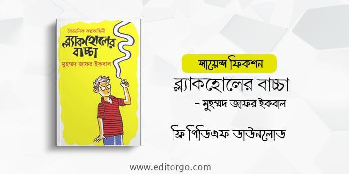ব্ল্যাকহোলের বাচ্চা PDF download