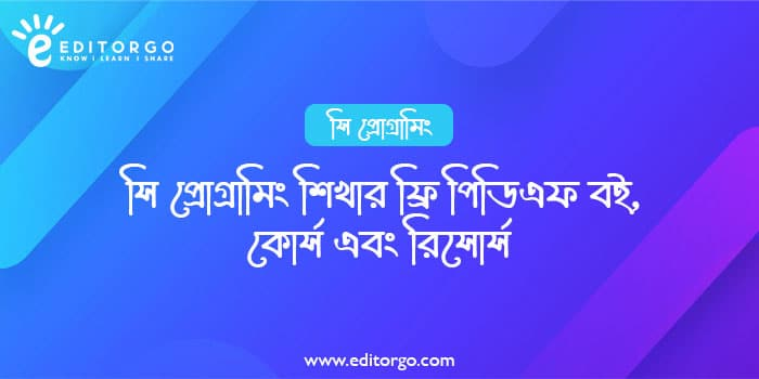 c programming bangla pdf books