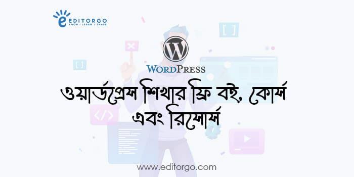 learning wordpress in bangla